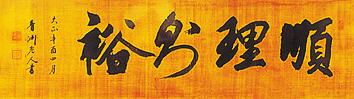 順理則裕-公司創始人渋沢栄一先生座右銘